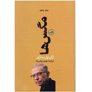 کتاب مگس ها اثر ژان پل سارتر