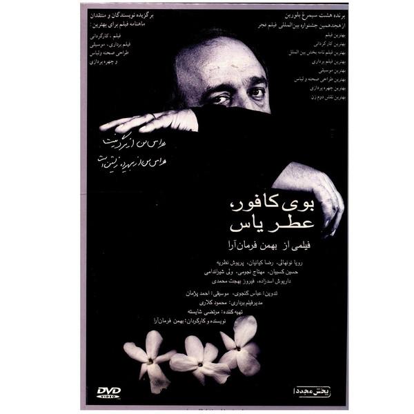 فیلم سینمایی بوی کافور عطر یاس اثر بهمن فرمان آرا