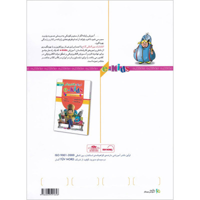 کتاب کودکان الکترونیکی اثر هما ملک انتشارات بین المللی گاججلد 1