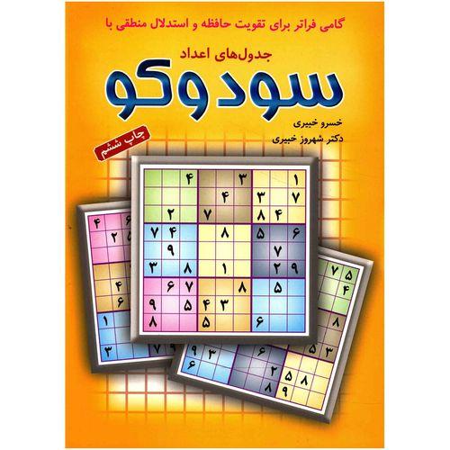 کتاب جدول های اعداد سودوکو اثر خسرو خبیری