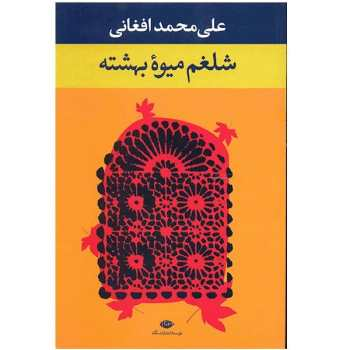 کتاب شلغم میوه بهشته اثر علی محمد افغانی