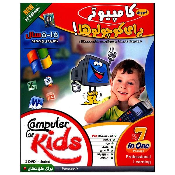 نرم افزار آموزش کامپیوتر برای کوچولوها