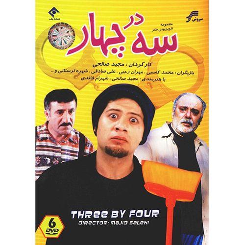 سریال تلویزیونی سه در چهار اثر مجید صالحی