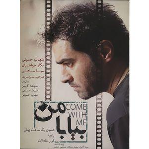 فیلم سینمایی بیا با من اثر سینا آذین