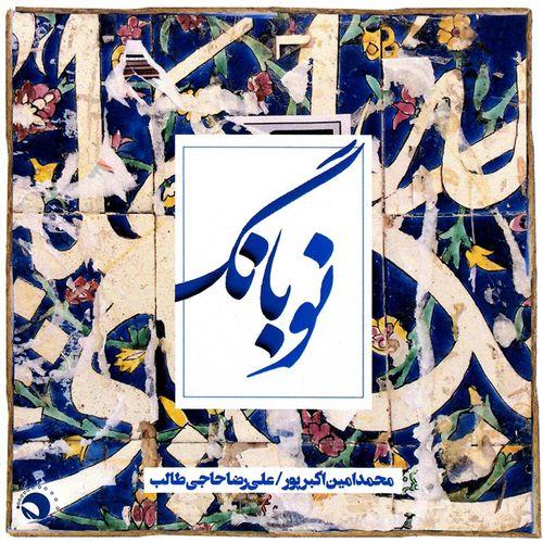 آلبوم موسیقی نوبانگ اثر محمد امین اکبرپور