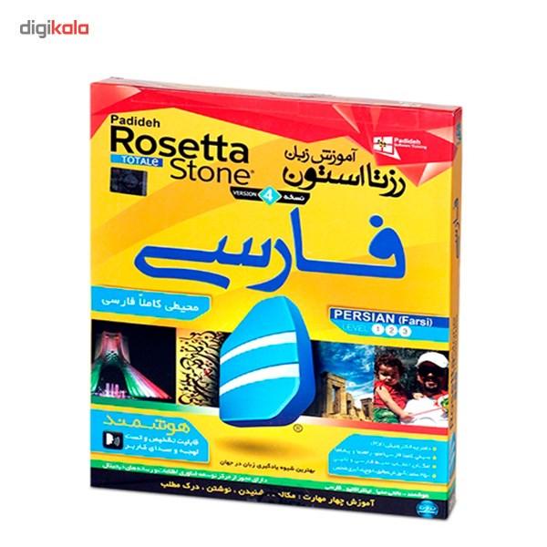 نرم افزار آموزش زبان فارسی Rosetta Stone