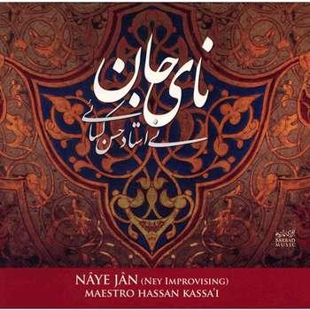 آلبوم موسیقی نای جان - حسن کسایی