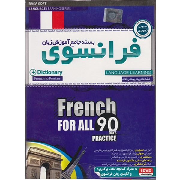 آموزش جامع زبان فرانسوی