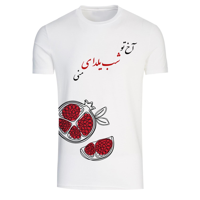 تی شرت زنانه طرح یلدا کد 11