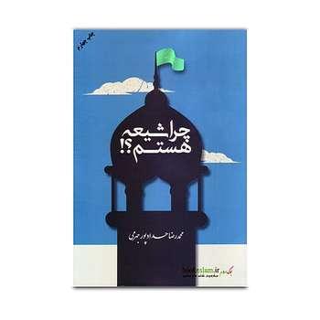 کتاب چرا شیعه هستم اثر محمد رضا حداد پور جهرمی انتشارات مصلی