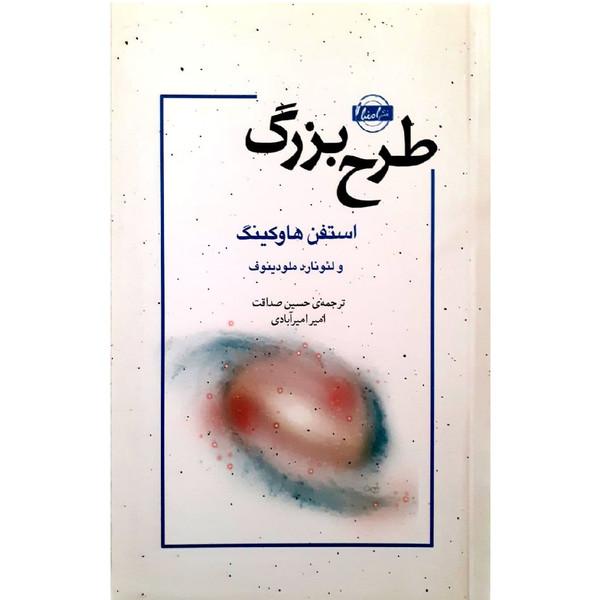 کتاب طرح بزرگ اثر استفن هاوکینگ انتشارات امضا