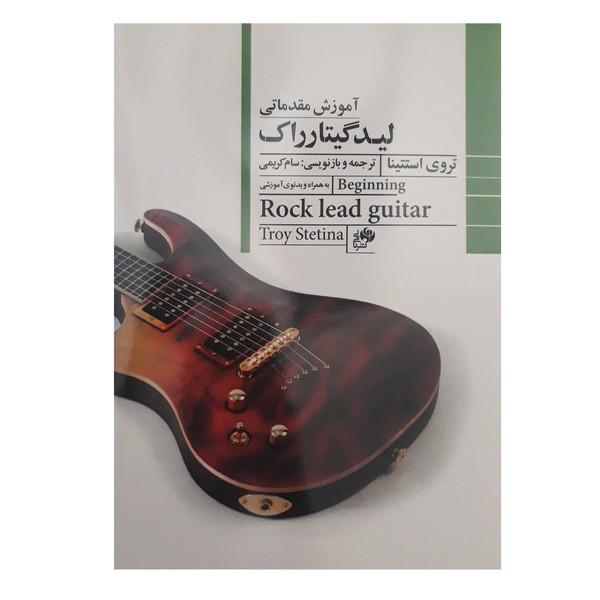 کتاب آموزش مقدماتی لید گیتار راک اثر تروی استتینا انتشارات نای و نی