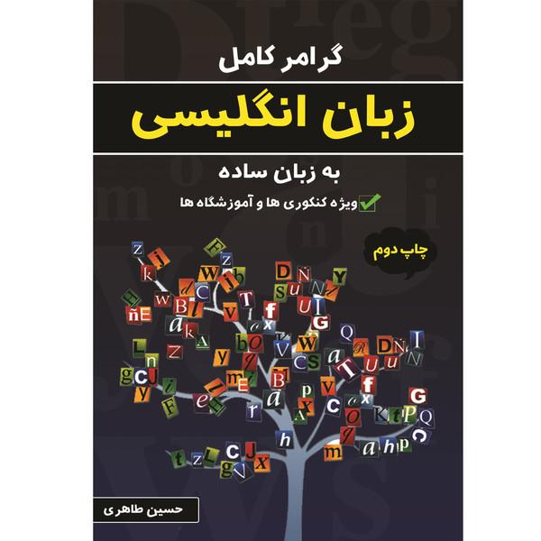 گرامر کامل زبان انگلیسی اثر حسین طاهری انتشارات آبانگان ایرانیان