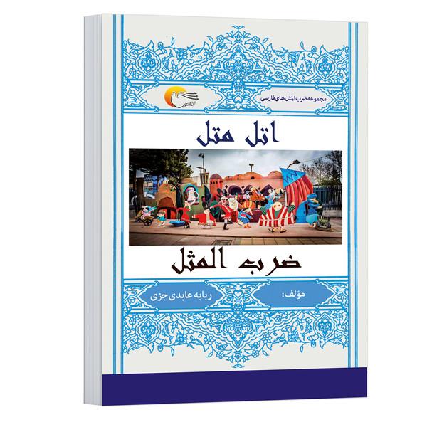 کتاب اتل متل ضرب المثل اثر ربابه عابدی جزی  انتشارات مرسل