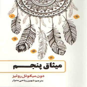 کتاب میثاق پنجم اثر دون میگوئل روئیز انتشارات حباب
