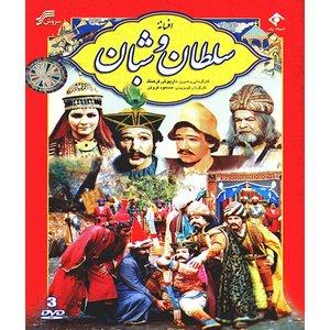 سریال تلویزیونی سلطان و شبان