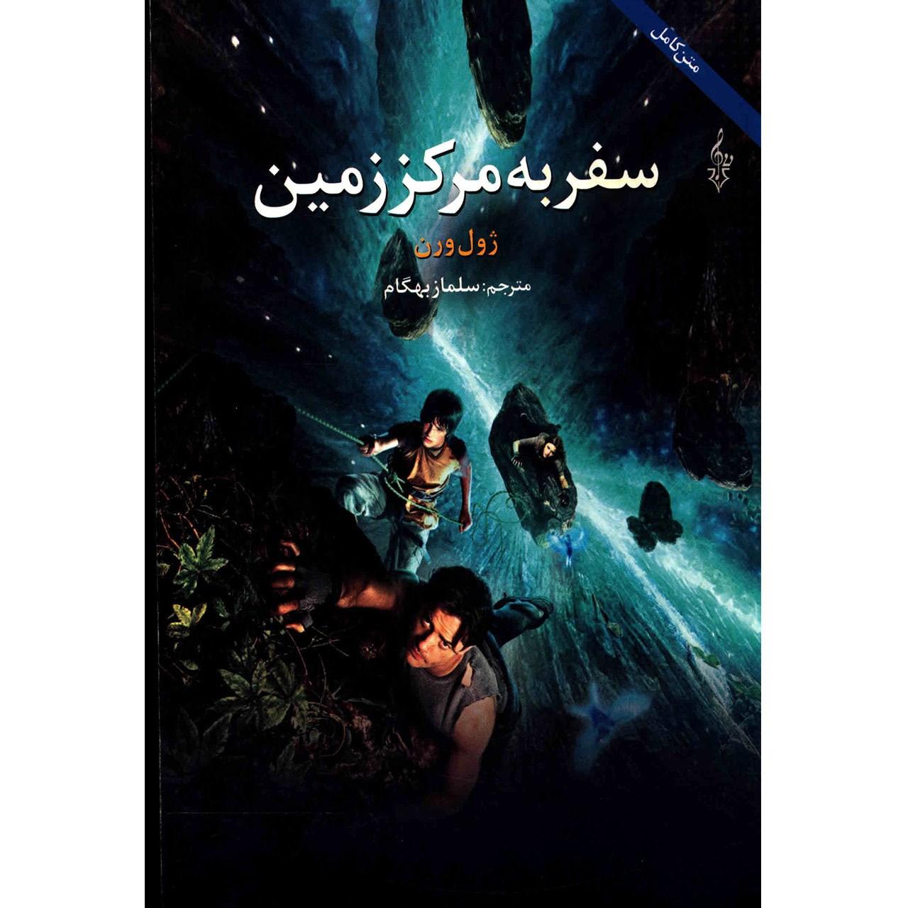 خرید                      کتاب سفر به مرکز زمین اثر ژول ورن