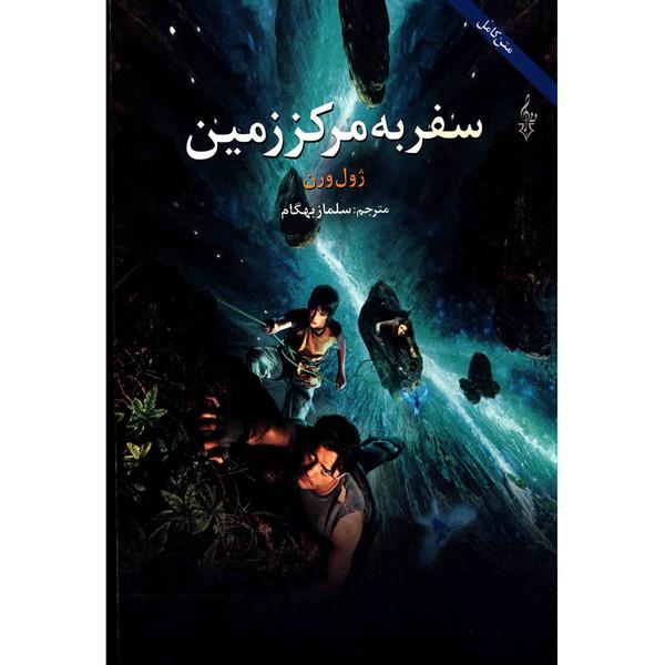 کتاب سفر به مرکز زمین اثر ژول ورن