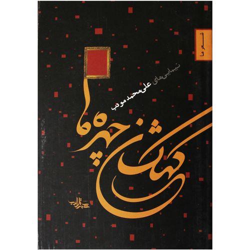 کتاب کهکشان چهره ها اثر علی محمد مودب