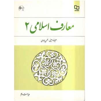 کتاب معارف اسلامی 2 اثر علیرضا امینی