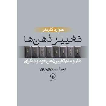 کتاب تغییر ذهن ها اثر هوارد گاردنر