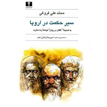 کتاب سیر حکمت در اروپا اثر محمدعلی فروغی