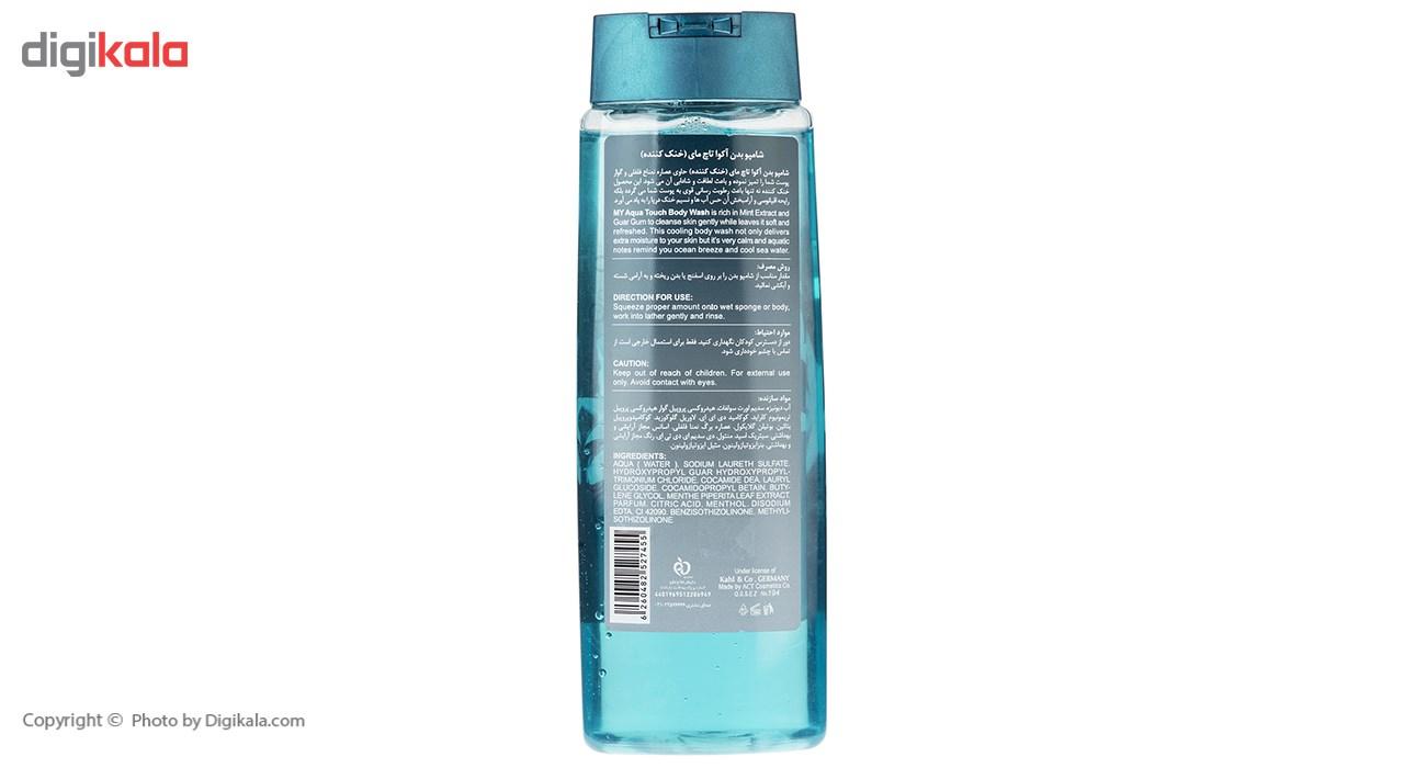شامپو بدن مای مدل Aqua Touch حجم 420 میلی لیتر