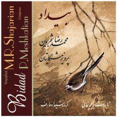 آلبوم موسیقی بیداد - محمدرضا شجریان