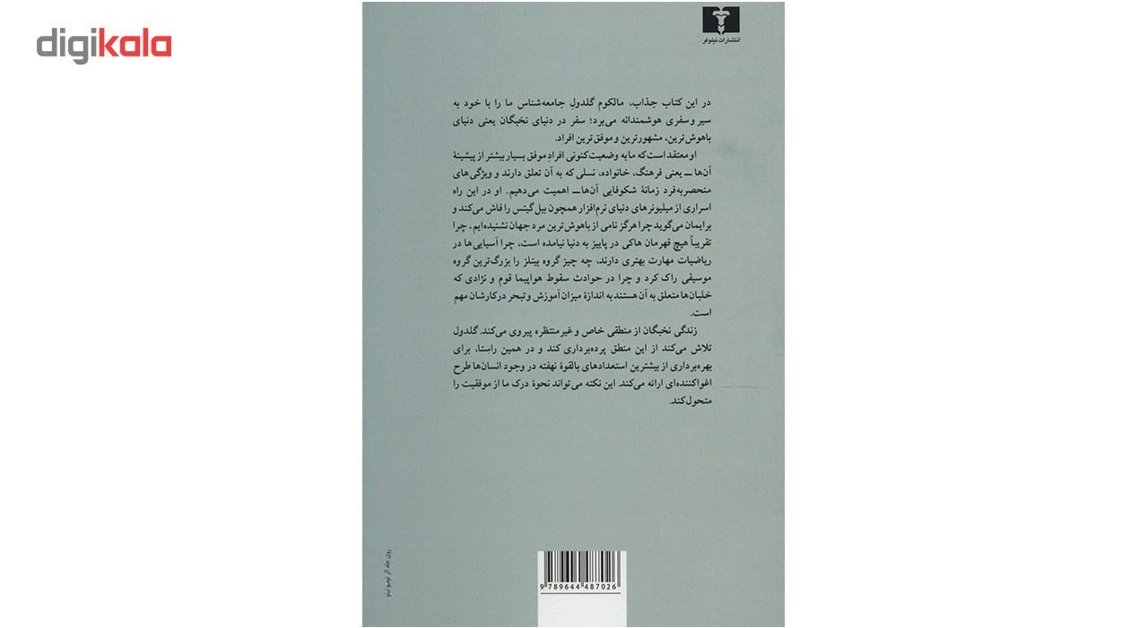 کتاب داستان موفقیت نخبگان اثر مالکوم گلدول