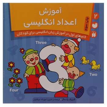 کتاب آموزش اعداد انگلیسی اثر کریک راندال