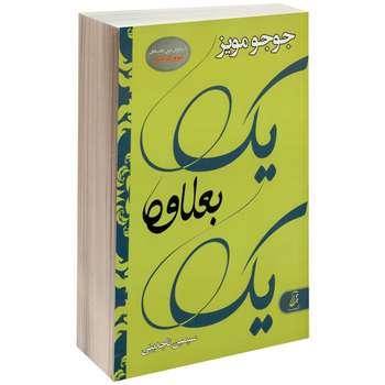 کتاب یک بعلاوه یک اثر جوجو مویز