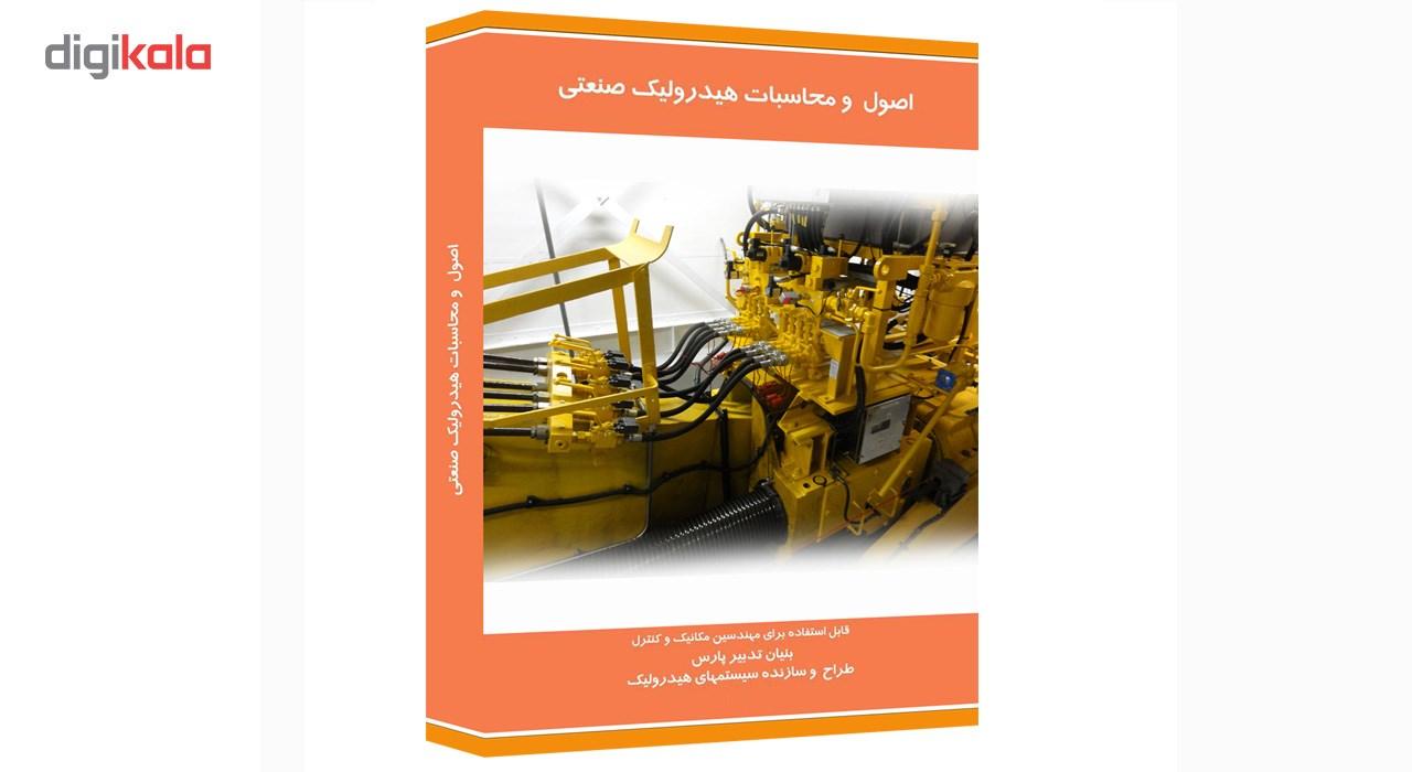 نرم افزار آموزش اصول و محاسبات هیدرولیک صنعتی نشر نوآوران