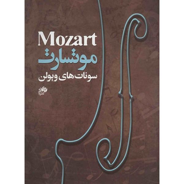 کتاب سونات های ویولن اثر موتسارت