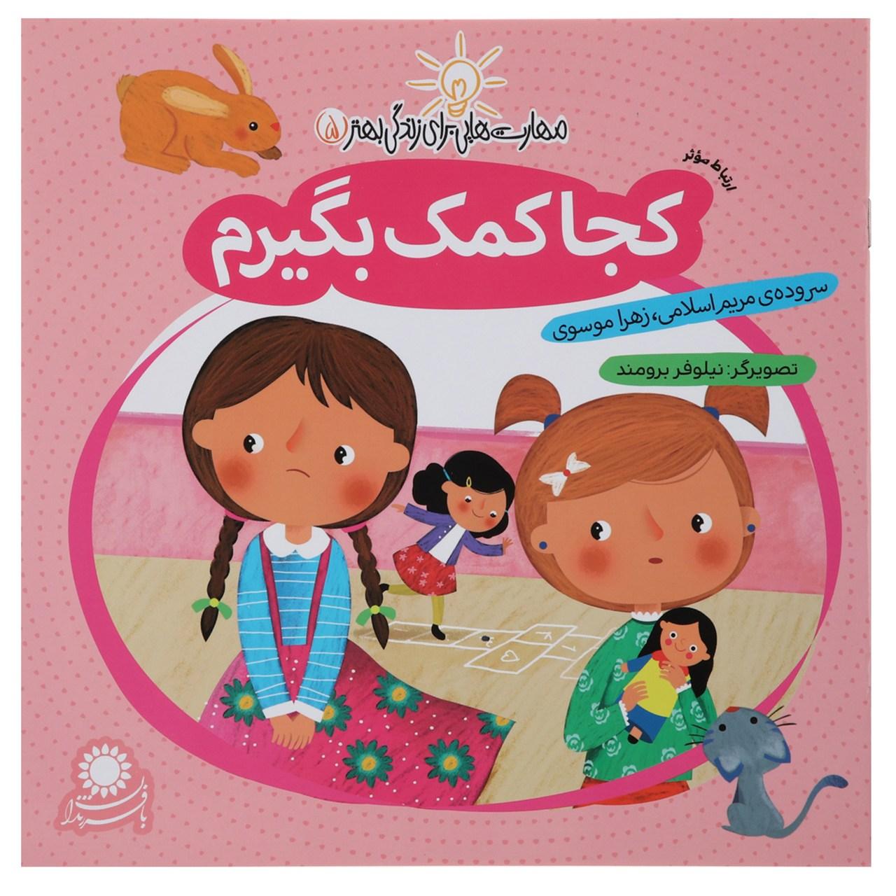 خرید                      کتاب مهارت هایی برای زندگی 5 کجا کمک بگیرم اثر مریم اسلامی