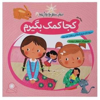کتاب مهارت هایی برای زندگی 5 کجا کمک بگیرم اثر مریم اسلامی