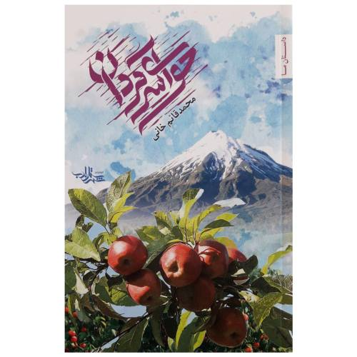 کتاب حوای سرگردان اثر محمد قائم خانی