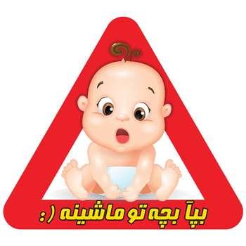 استیکر کودک بیبی آن بورد گراسیپا  مدل کودک فسقلی فارسی