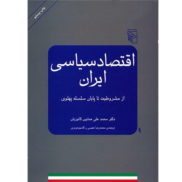 کتاب اقتصاد سیاسی ایران، از مشروطیت تا پایان سلسه پهلوی اثر محمدعلی همایون کاتوزیان