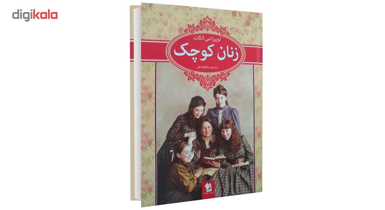کتاب زنان کوچک اثر لوییزا می الکات main 1 1