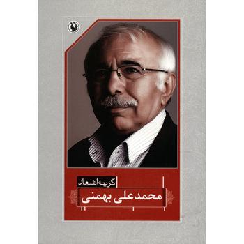 کتاب گزینه اشعار محمدعلی بهمنی