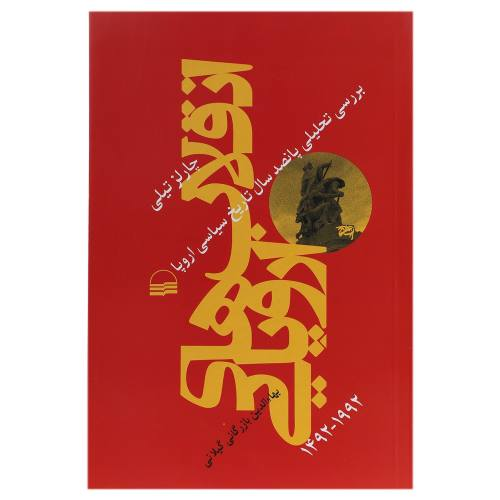 کتاب انقلاب های اروپایی اثر چارلز تیلی