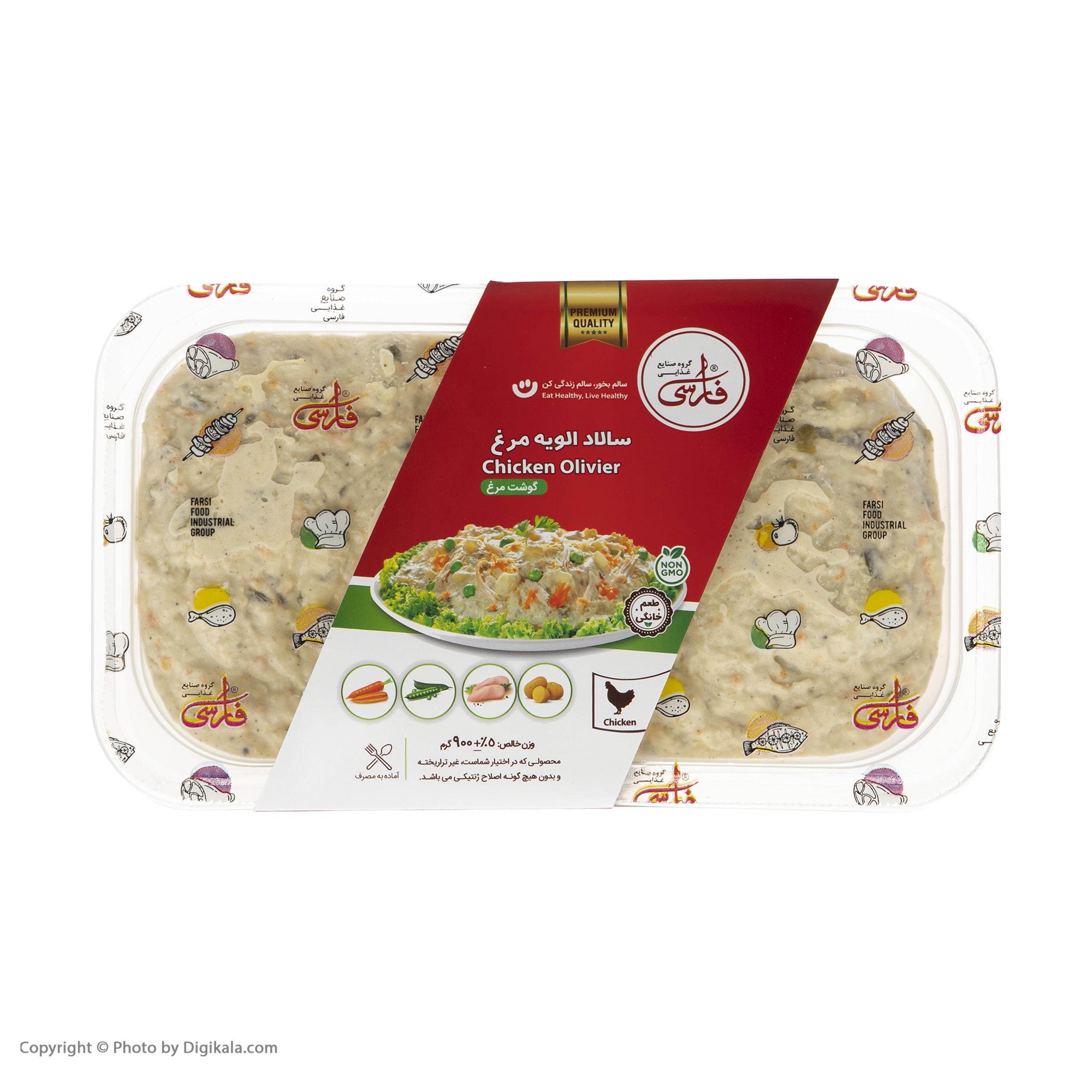 سالاد الویه مرغ فارسی وزن 900 گرم main 1 2