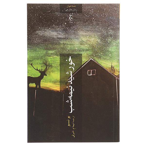 کتاب خورشید نیمه شب اثر یو نسبو