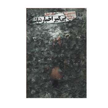 کتاب پی گیر اخبار نباشید اثر رولف دوبلی نشر چشمه
