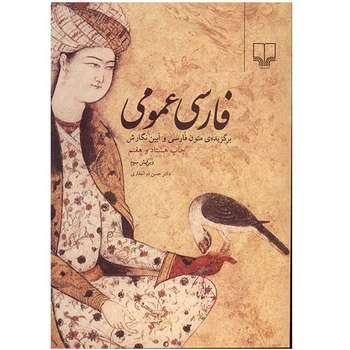کتاب فارسی عمومی (برگزیده متون فارسی و آیین نگارش)