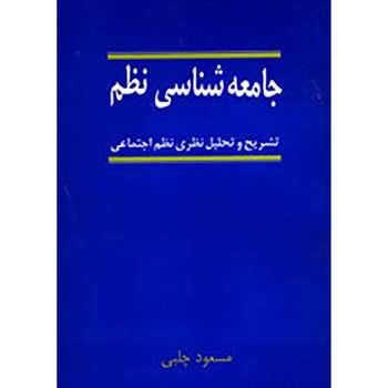 کتاب جامعه شناسی نظم اثر مسعود چلبی