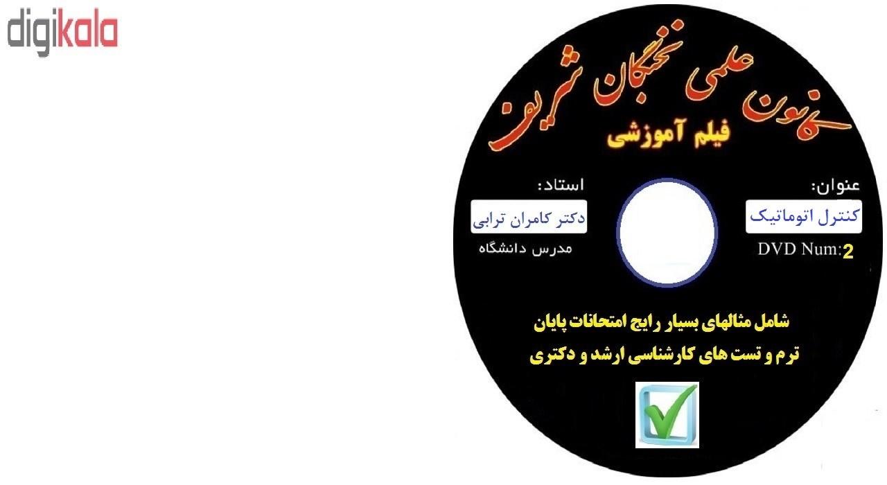 آموزش تصویری کنترل اتوماتیک نشر کانون علمی نخبگان شریف