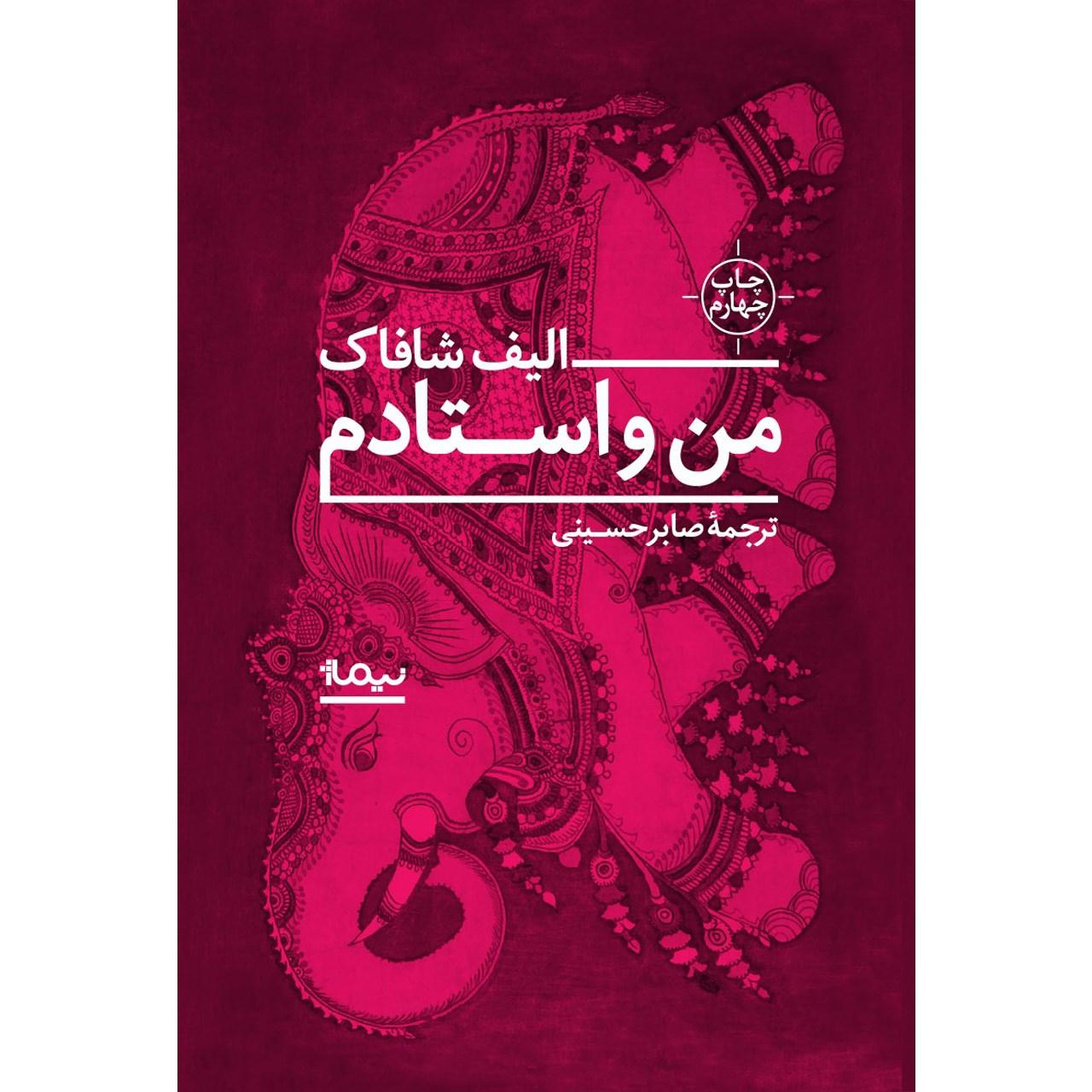 کتاب من و استادم اثر الیف شافاک