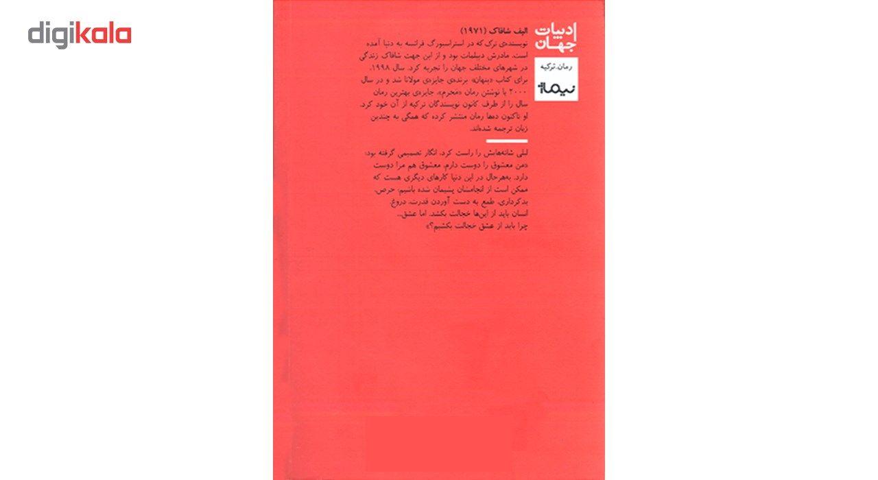 کتاب من و استادم اثر الیف شافاک main 1 1