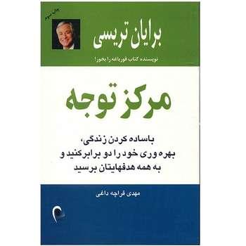 کتاب مرکز توجه اثر برایان تریسی